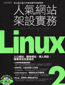 Linux人氣網站架設實務