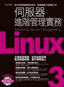 Linux伺服器管理進階實務