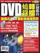 DVD燒錄/轉檔高手制霸技