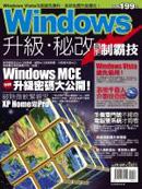 Windows升級‧秘改高手制霸技