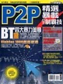 P2P精選暴載高手制霸技