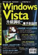 Windows Vista高手制霸技(單書版)