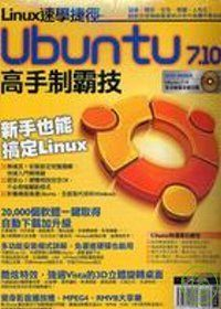 Linux速學捷徑:Ubuntu 7.10高手制霸技