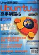 Linux速學捷徑:Ubuntu 8.04高手制霸技(附光碟)