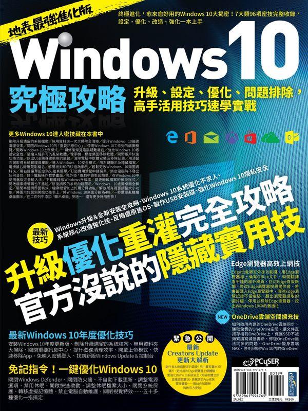 Windows 10究極攻略!升級、設定、優化、問題排除,高手活用技巧速學實戰【地表最強進化版】
