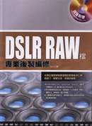DSLR RAW檔專業後製編修