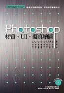 Design!玩設計:Photoshop材質、UI、擬真繪圖