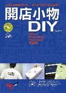開店小物DIY:Word、Photoshop、Illustrator作品輯