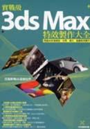 實戰級3ds Max特效製作大全