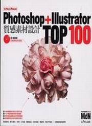 Photoshop + Illustrator質感素材設計 TOP 100
