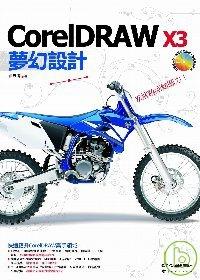 CorelDRAW X3夢幻創意設計