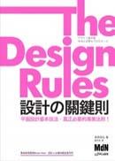 設計の關鍵則