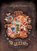 不思議のPainter:史丹力的童話幻境