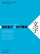 設計點子×技巧事典 :文字
