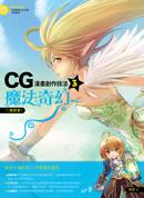 一看就會!CG漫畫創作技法3:魔法奇幻(附光碟)