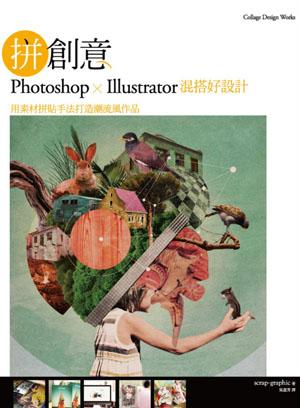 拼創意!Photoshop & Illustrator混搭好設計