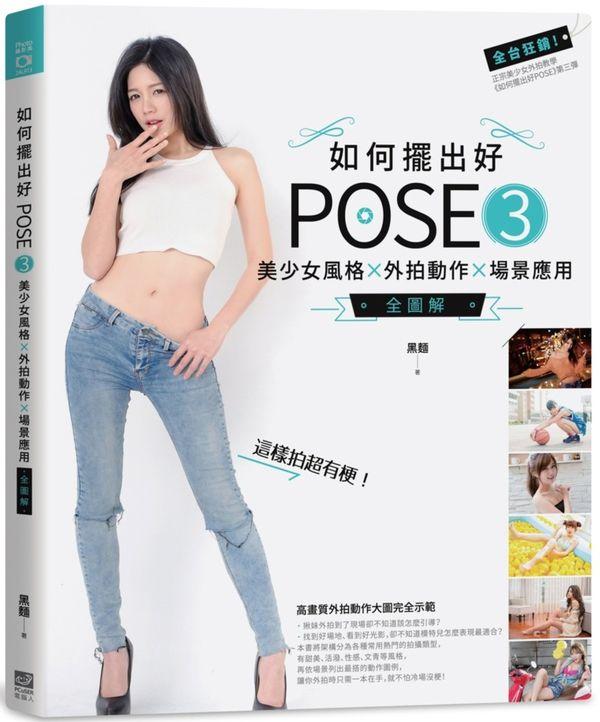 如何擺出好POSE 3:美少女風格X外拍動作X場景應用全圖解