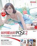 如何擺出好POSE 2:美少女外拍動作+場景運用全圖解