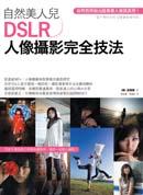 自然美人兒:DSLR人像攝影完全技法