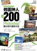 修圖神人必會200招:Photoshop數位相片編修大全