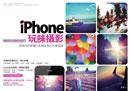 iPhone玩味攝影