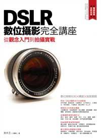 DSLR數位攝影完全講座:從觀念入門到拍攝實戰