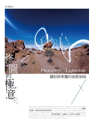 修圖的極意:Photoshop + Lightroom攝影師專屬的後製領域