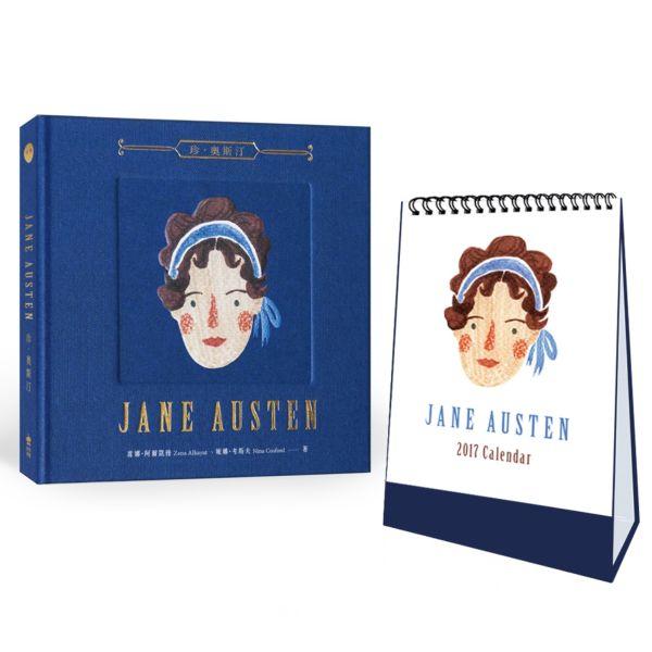 珍˙奧斯汀精裝圖文傳記 +2017年限量繪本桌曆