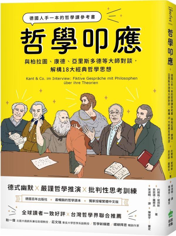 哲學叩應:德國人手一本的哲學課參考書, 與柏拉圖、康德、亞里斯多德等大師對談,解構18大經典哲學思想