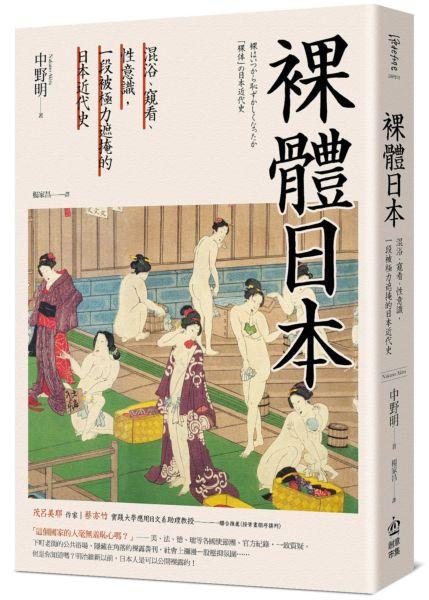 裸體日本:混浴、窺看、性意識,一段被極力遮掩的日本近代史