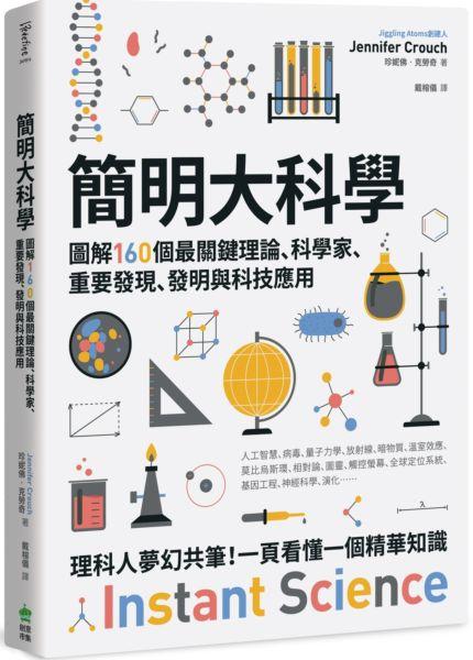簡明大科學:圖解160個最關鍵理論、科學家、重要發現、發明與科技應用