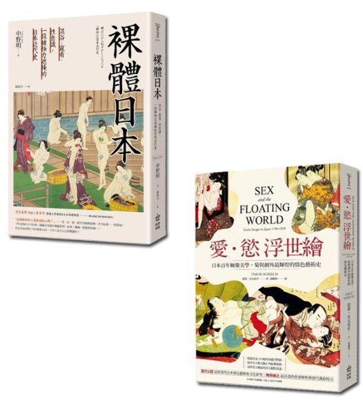 日本情色藝術史套書