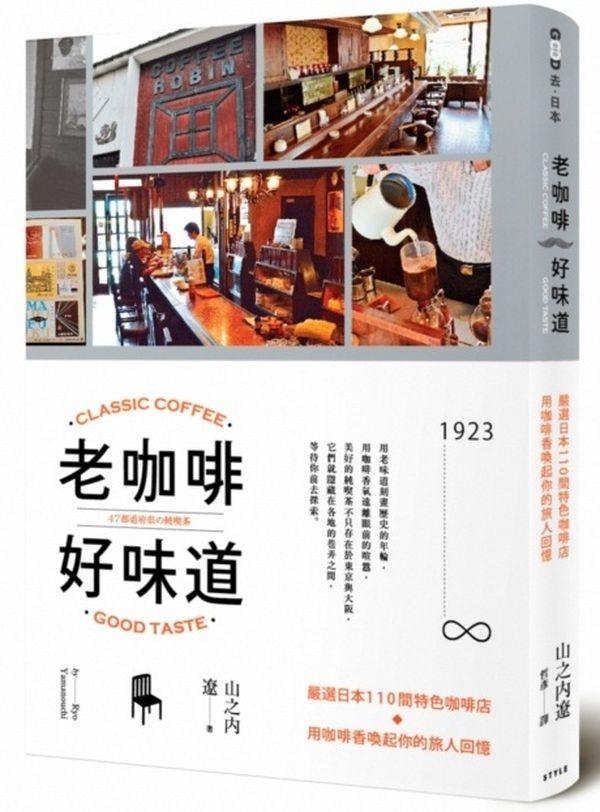 老咖啡,好味道:嚴選日本110間特色咖啡店,用咖啡香喚起你的旅人回憶