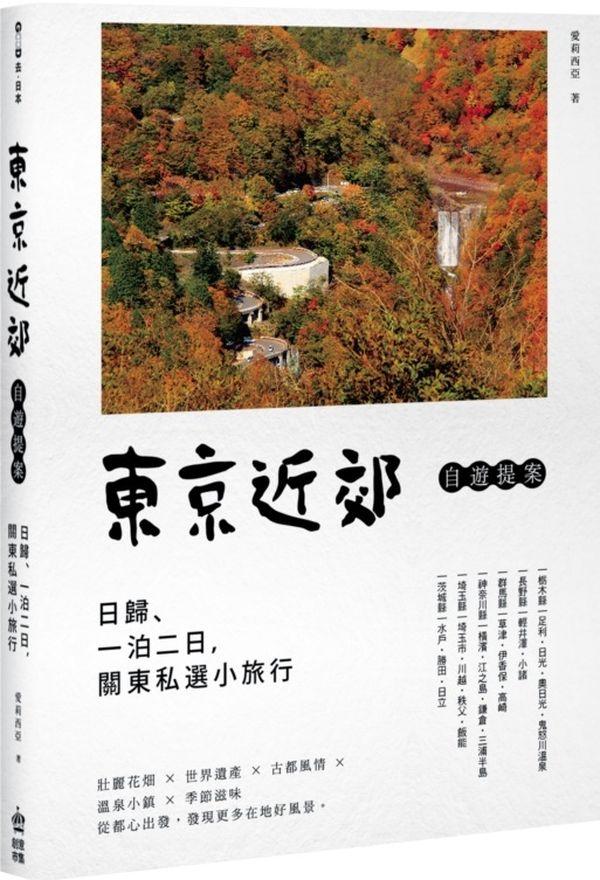 東京近郊自遊提案:日歸、一泊二日,關東私選小旅行