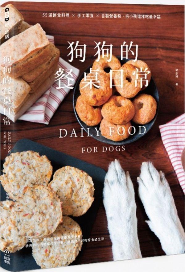 狗狗的餐桌日常:55道鮮食料理 × 手工零食 × 自製營養粉,毛小孩這樣吃最幸福