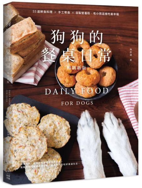 狗狗的餐桌日常:55道鮮食料理 × 手工零食 × 自製營養粉,毛小孩這樣吃最幸福【暢銷新版】