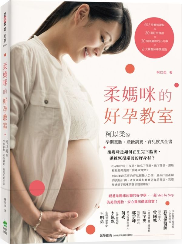 柔媽咪的好孕教室: 柯以柔的孕期養胎、產後調養、育兒飲食全書