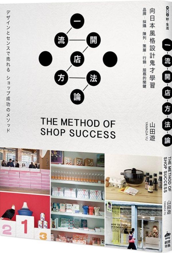 一流開店方法論:向日本風格設計鬼才學習品牌╱採購╱陳列╱策展╱行銷╱服務的關鍵