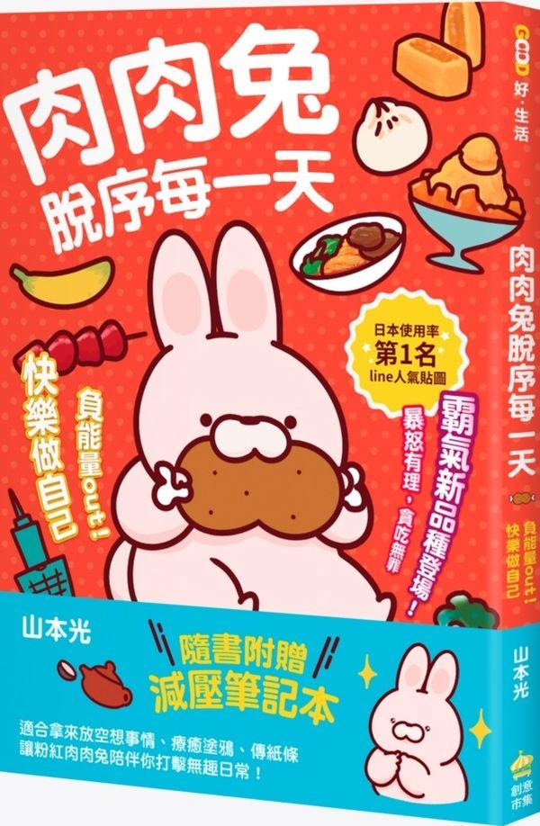 肉肉兔脫序每一天:負能量out!快樂做自己