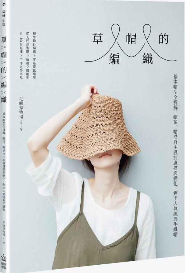 草帽的編織:基本帽型全拆解,帽頂、帽沿自由設計選搭與變化,鉤出人氣經典手織帽