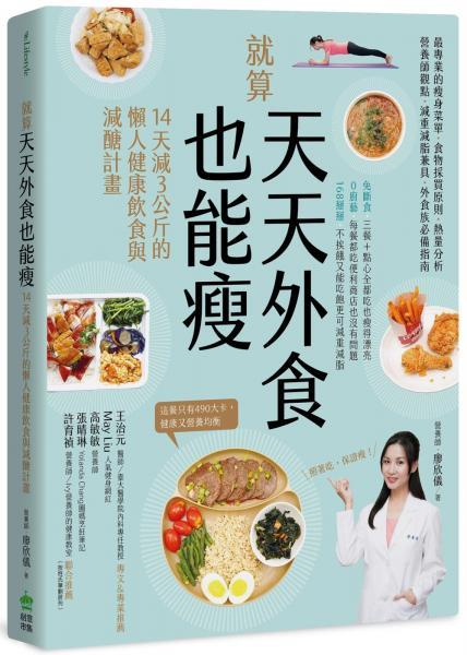 就算天天外食也能瘦:14天減3公斤的懶人健康飲食與減醣計畫