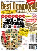 Best Download!部落客評選最優軟體大補帖(附光碟)