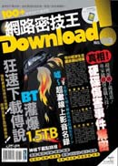 Download!網路密技王No.9