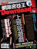 Download!網路密技王No.12