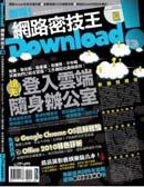 Download!網路密技王No.13