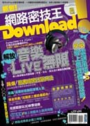 Download!網路密技王No.15