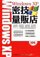 Windows XP密技量販店