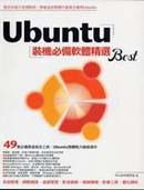 Ubuntu裝機必備軟體精選Best