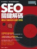 SEO關鍵解碼:網站行銷與排名優化實戰