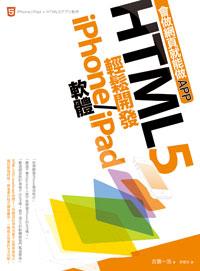 會做網頁就能做APP:HTML5輕鬆開發iPhone/iPad軟體